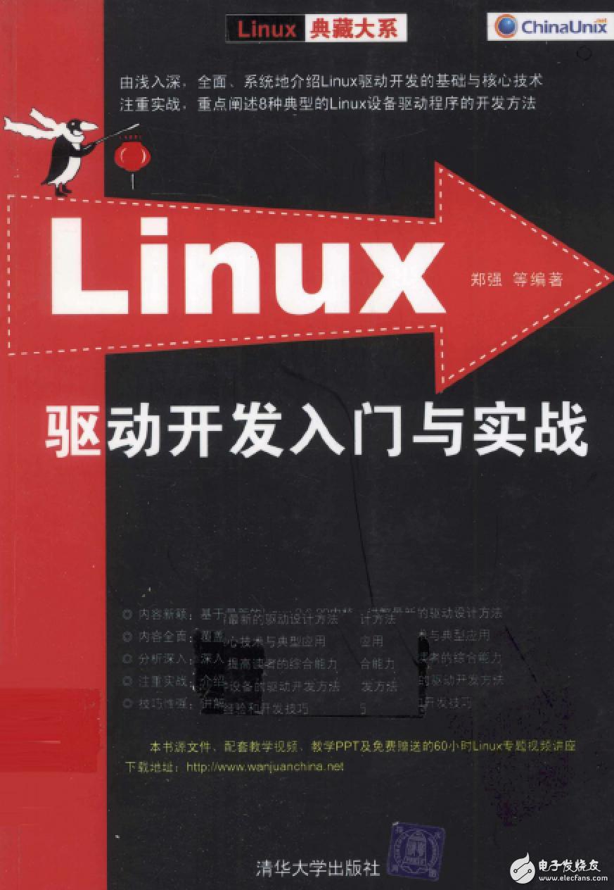 《Linux驱动开发入门与实战_linux典藏大系_郑强》高清pdf下载链接