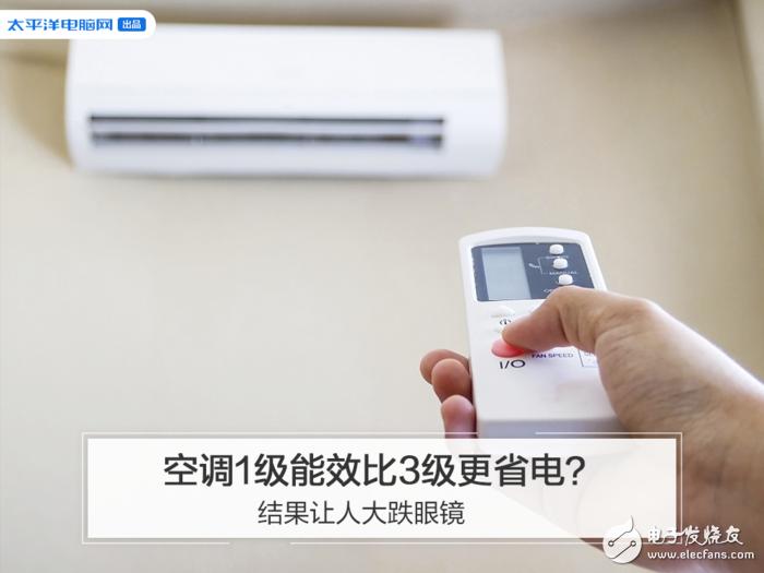 空調1級能效比3級省很多電?