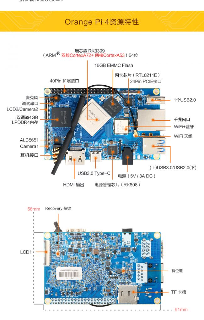 Pi-4淘宝详情页_20.jpg