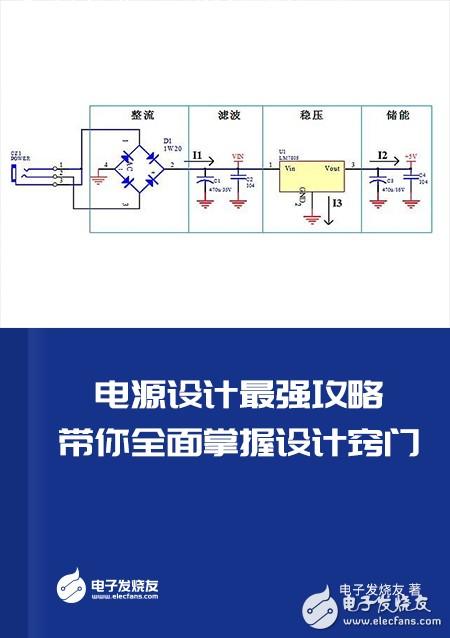 电子书:电源设计最强攻略, 带你全面掌握设计窍门