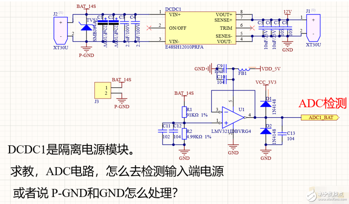 ADC電路如何檢測輸入端電源?
