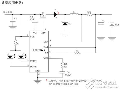 CN3763充不进电