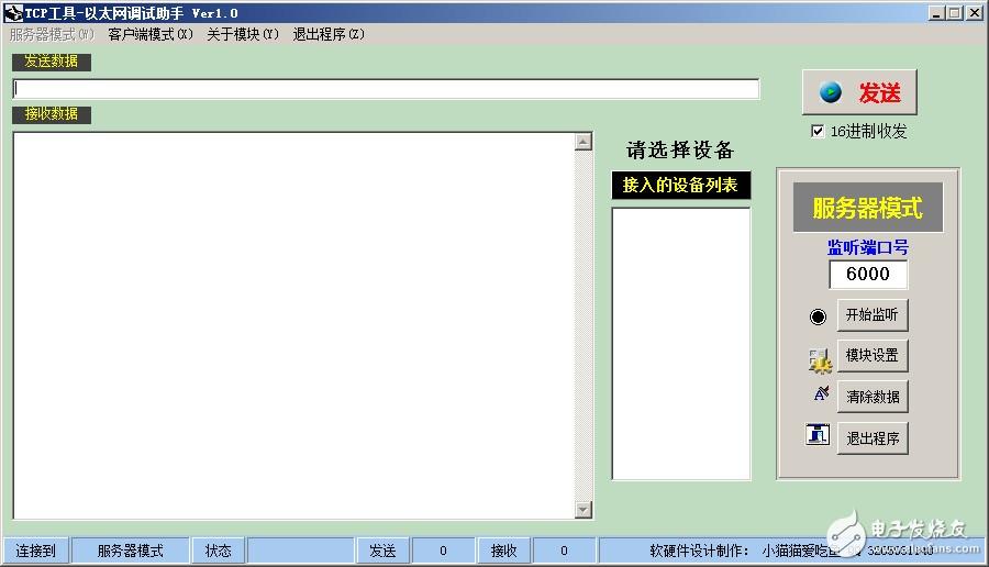 TCP工具网络调试助手,方便您完成网络工程时控制调试