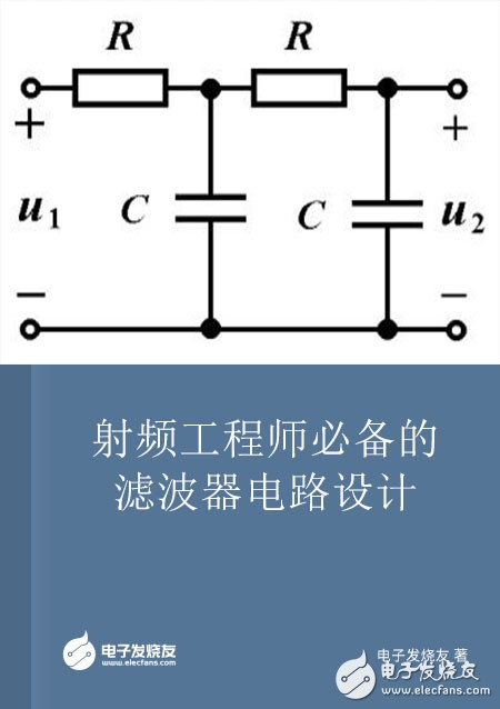 【资料】电子书:射频工程师必备的滤波器电路设计!