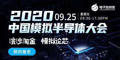 2020中国模拟半导体大会