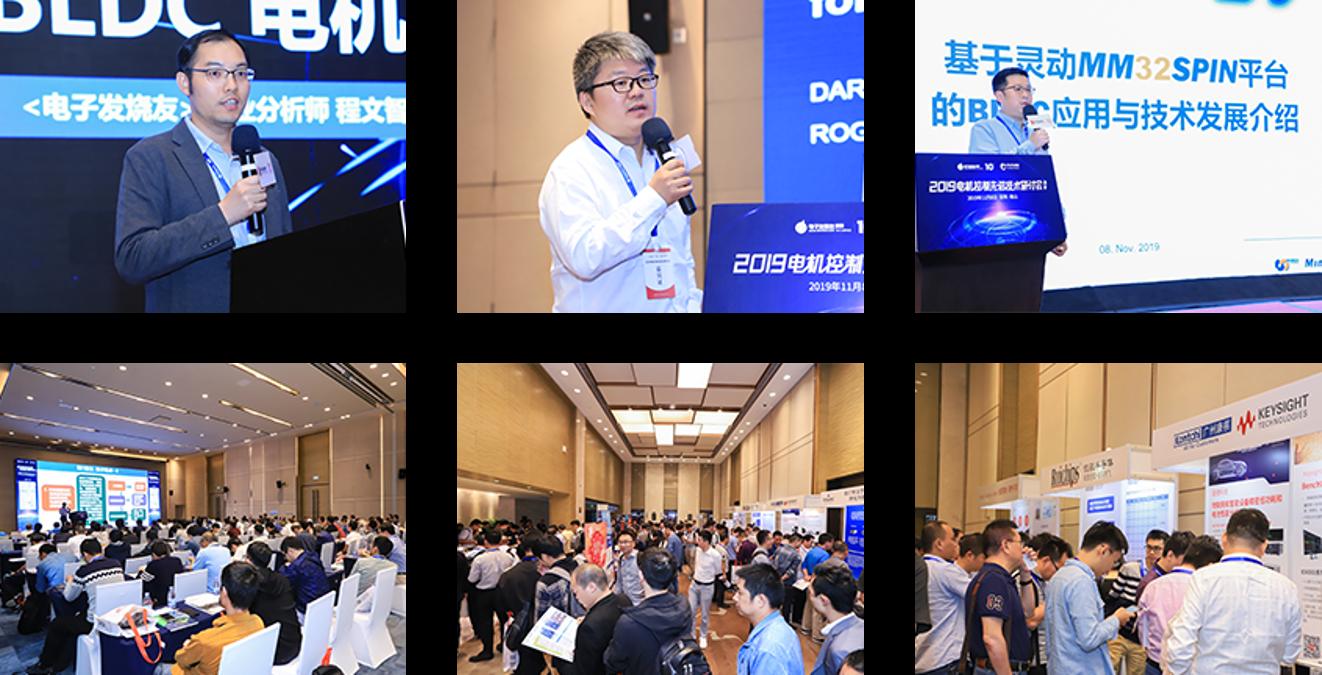 2020 电机控制先进技术研讨会(秋季)