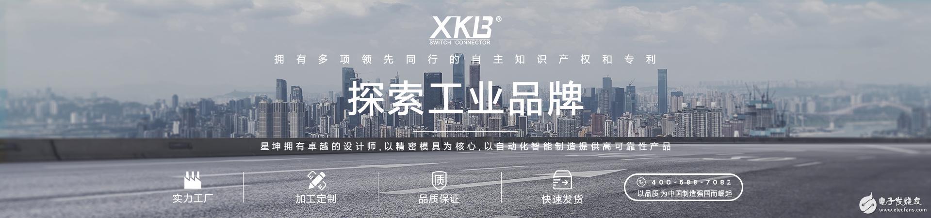 华秋商城与星坤电子XKB达成合作