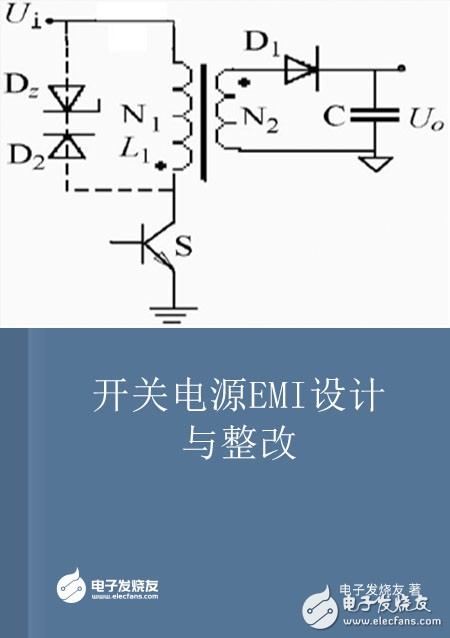 电子书:开关电源EMI设计与整改