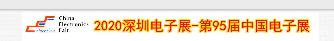 中国(深圳)电子展