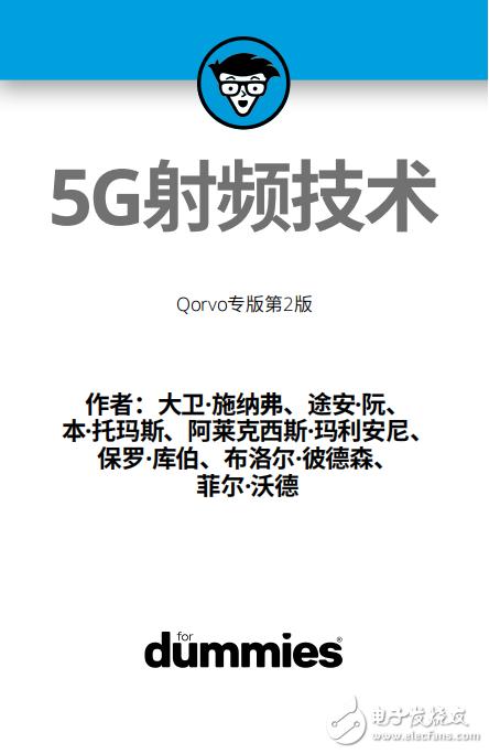 5G射频技术电子书分享