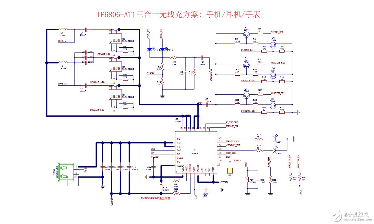 IP6806-AT1  三合一無線充方案