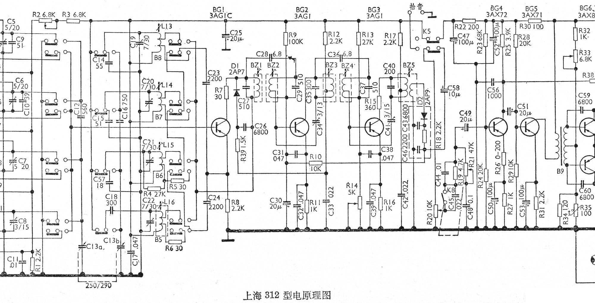 上海312收音机