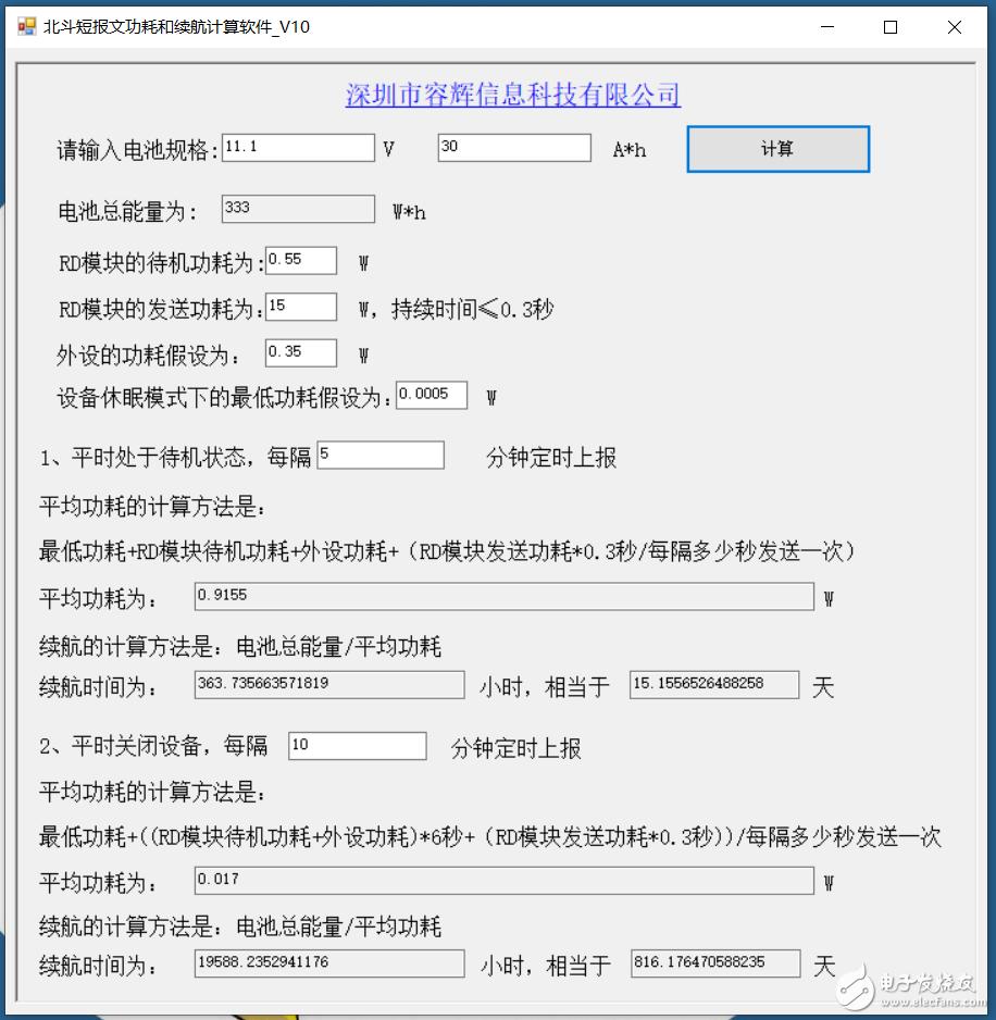 北斗短报文功耗和续航计算软件_V10