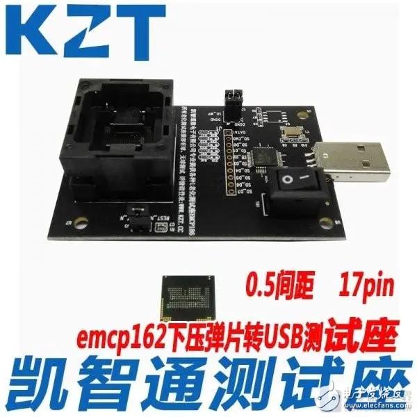 KZT eMCP186l转USB接口 eMCP162下压烧录座 测试座