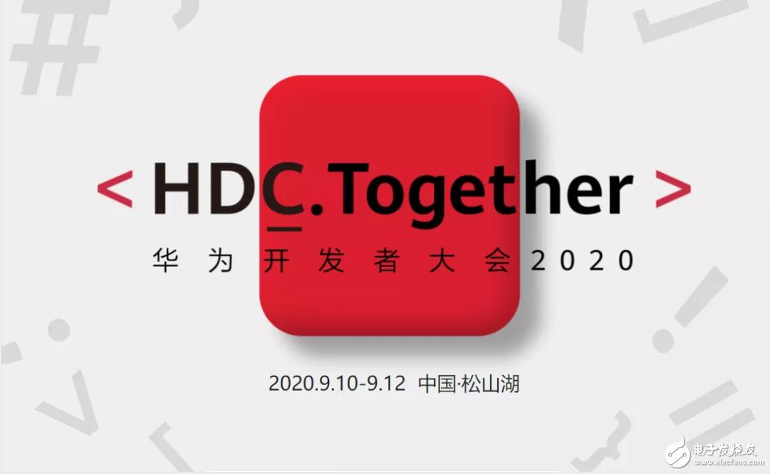 華為開發者大會2020 HarmonyOS熱門話題搶先看