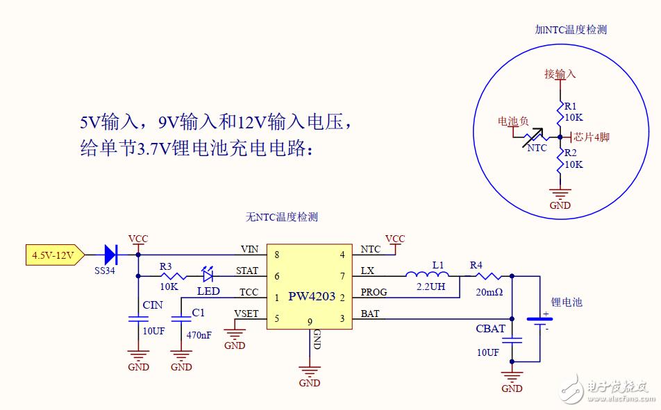 12V输入的单节锂电池充电芯片和电路图