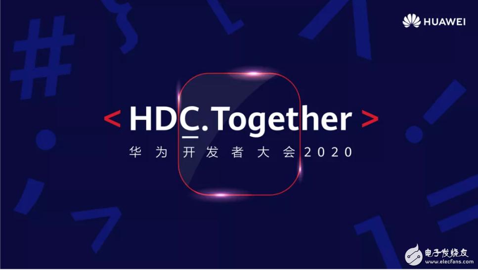 参与华为开发者大会2020直播,官方限量纪念T恤、背包等你拿!