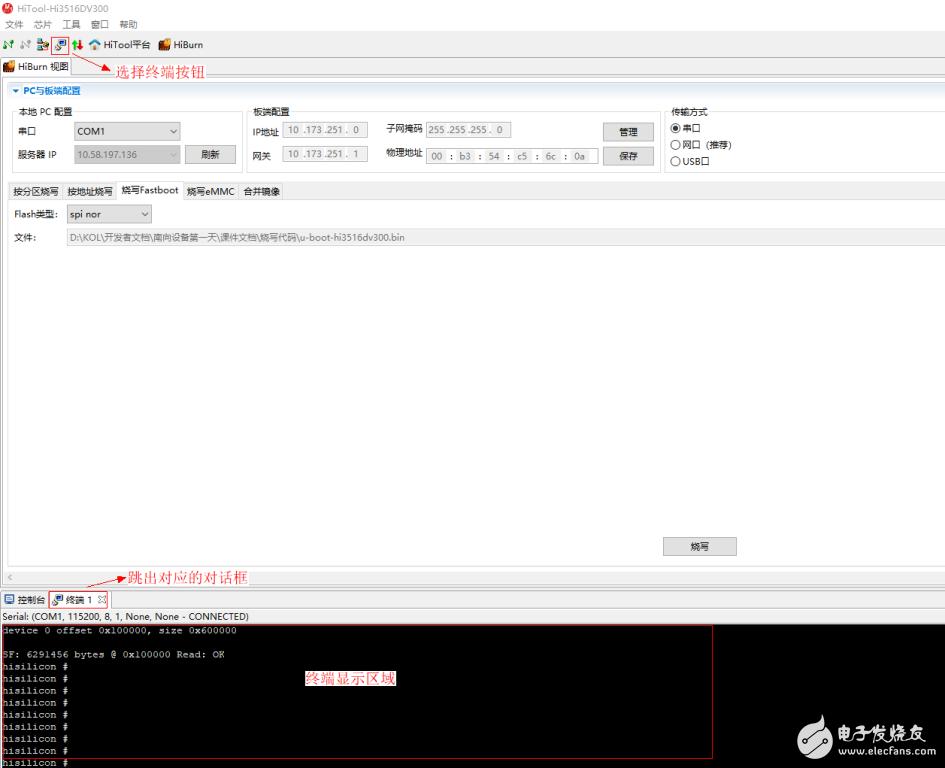 【信盈达】鸿蒙操作系统移植--8、在HiTool中连接到终端