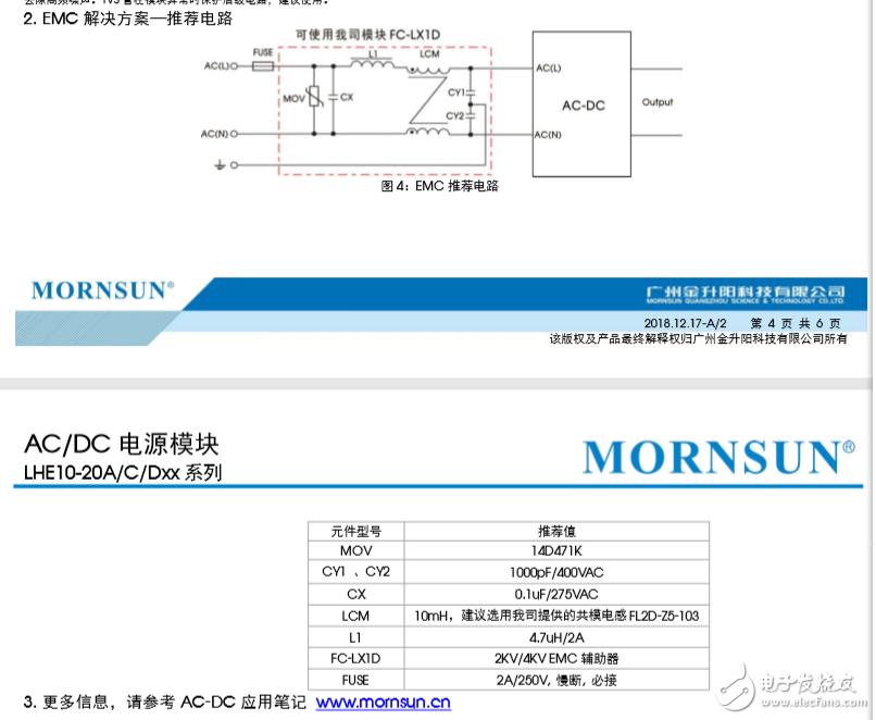 Y电容 X电容的额定电压与最大几千V耐压问题