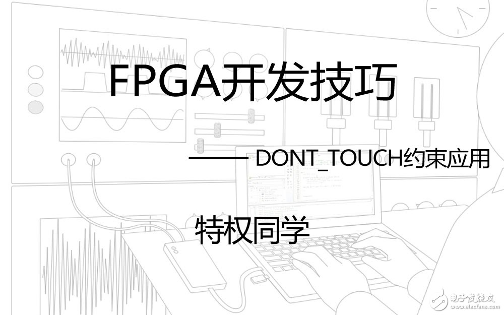 DONT_TOUCH约束