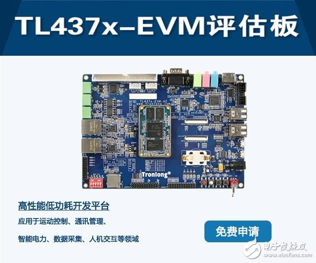 低成本ARM工业数据网关方案——TL335x-EVM×TL437x-EVM评估板