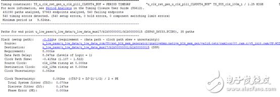 关于 DDR时序约束常见的ERROR问题