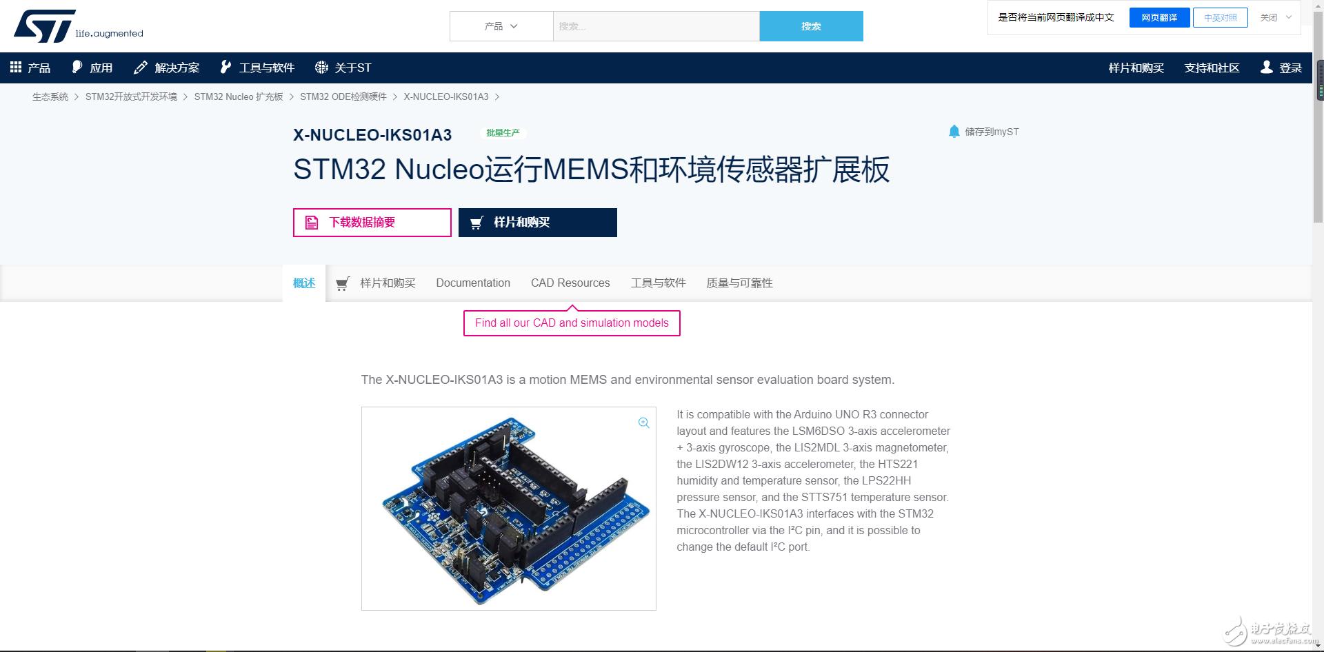 【大联大友尚 ST MEMS sensor开发板试用体验】收货开箱