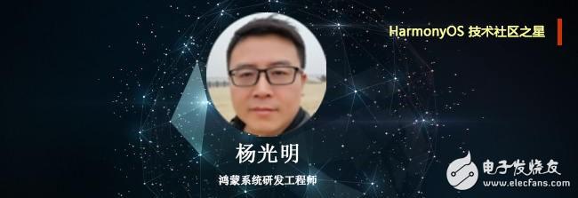 【专家问答】杨光明:鸿蒙系统研发工程师教你从0开发鸿蒙PCB开发板