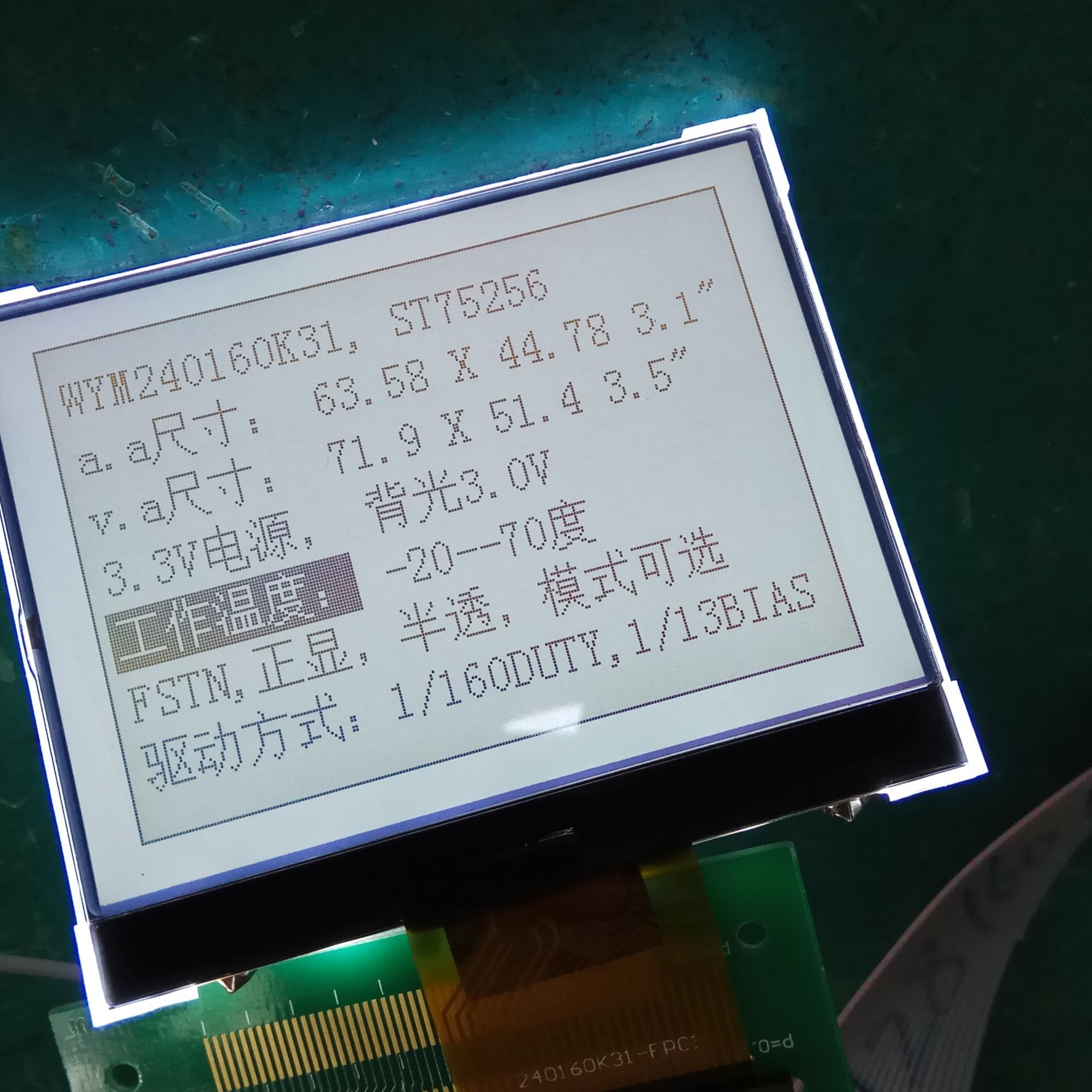 LCD液晶显示屏的极限工作温度