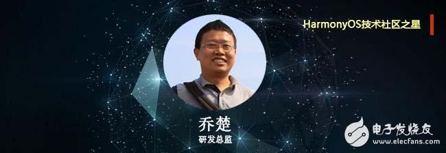 HarmonyOS社區技術之星-喬楚:嵌入式軟件最能體現開發者硬實力