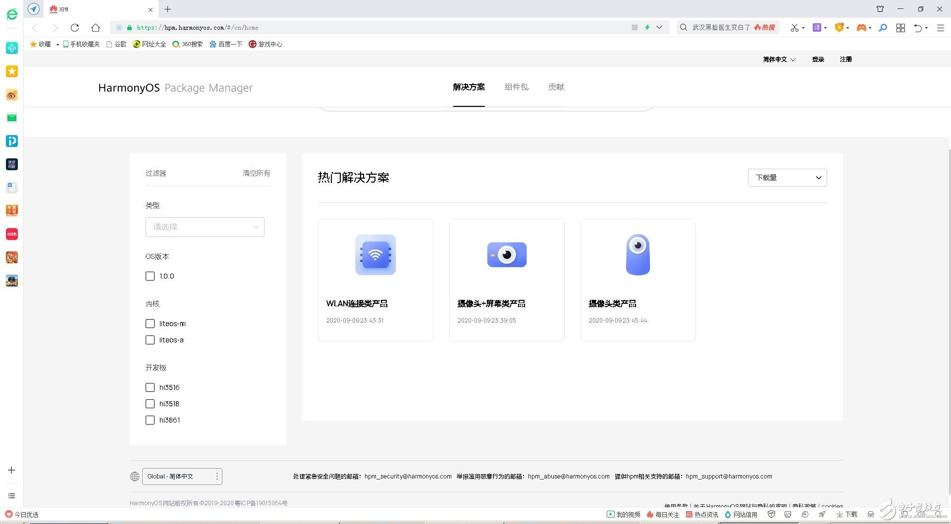 【HarmonyOS HiSpark Wi-Fi IoT 套件试用连载】学习经验-下载源码并尝试开始编程