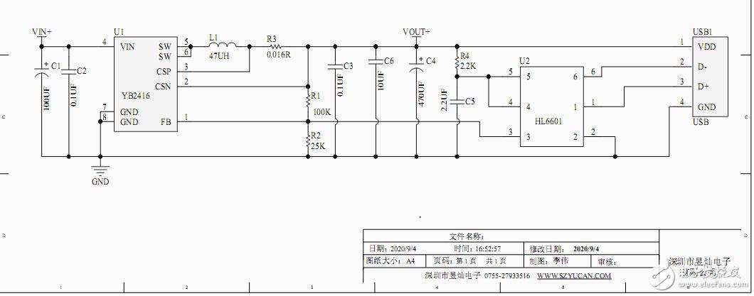什么是協議芯片QC2.0,QC3.0,FP6601,HL6601