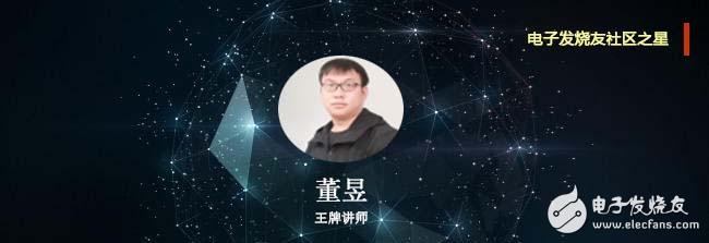 【专家问答】董昱:王牌讲师与您分享物联网的学习经验