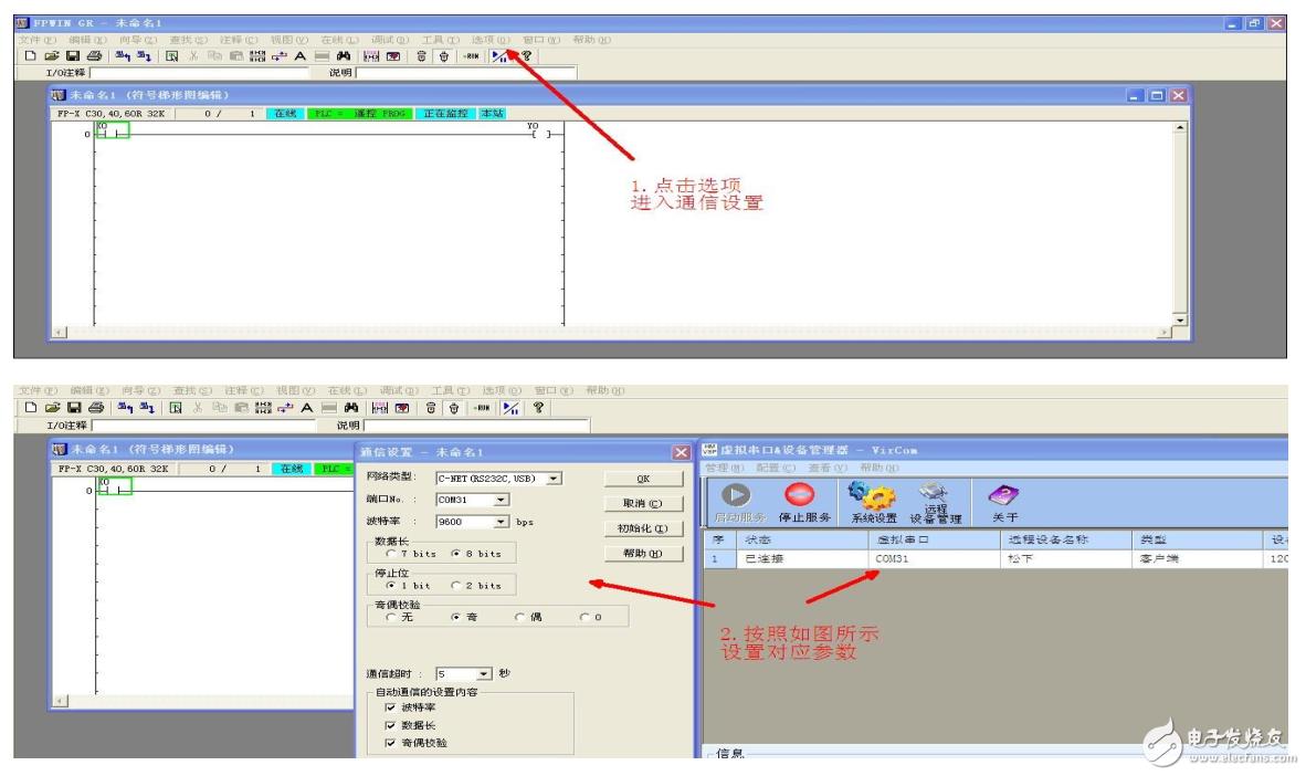 松下PLC遠程下載步驟以及松下YC106-4G虛擬串口設置