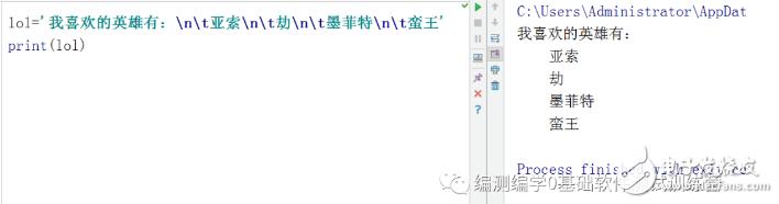 零基础学python_03_字符串(拼接+换行+制表符)