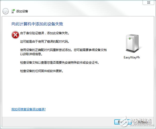 window7系统电脑连接蓝牙设备