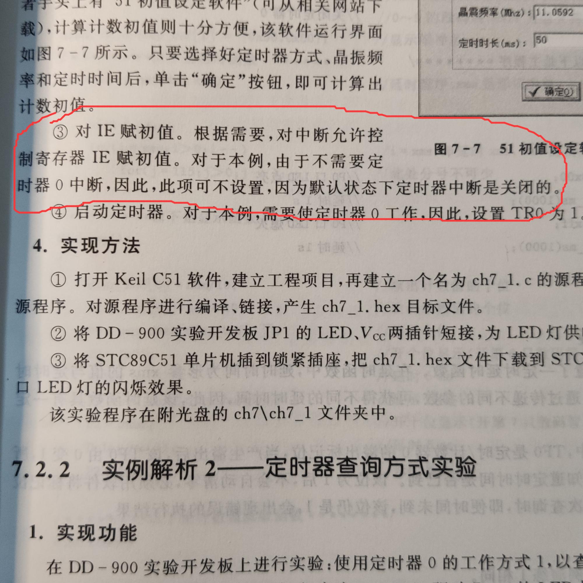 51单片机中中断允许寄存器设置问题?