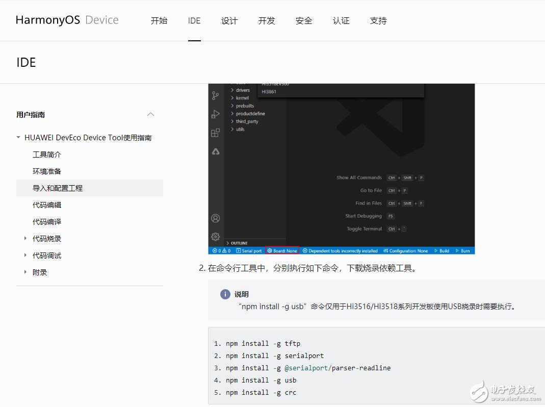 win10里面运行npm install -g serialport报错