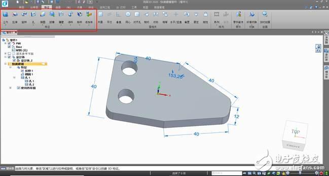 浩辰3D軟件入門教程:如何創建零件?