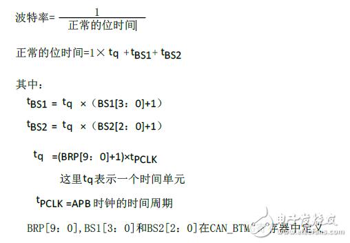 单片机应用入坑记录——AT32 CAN波特率计算