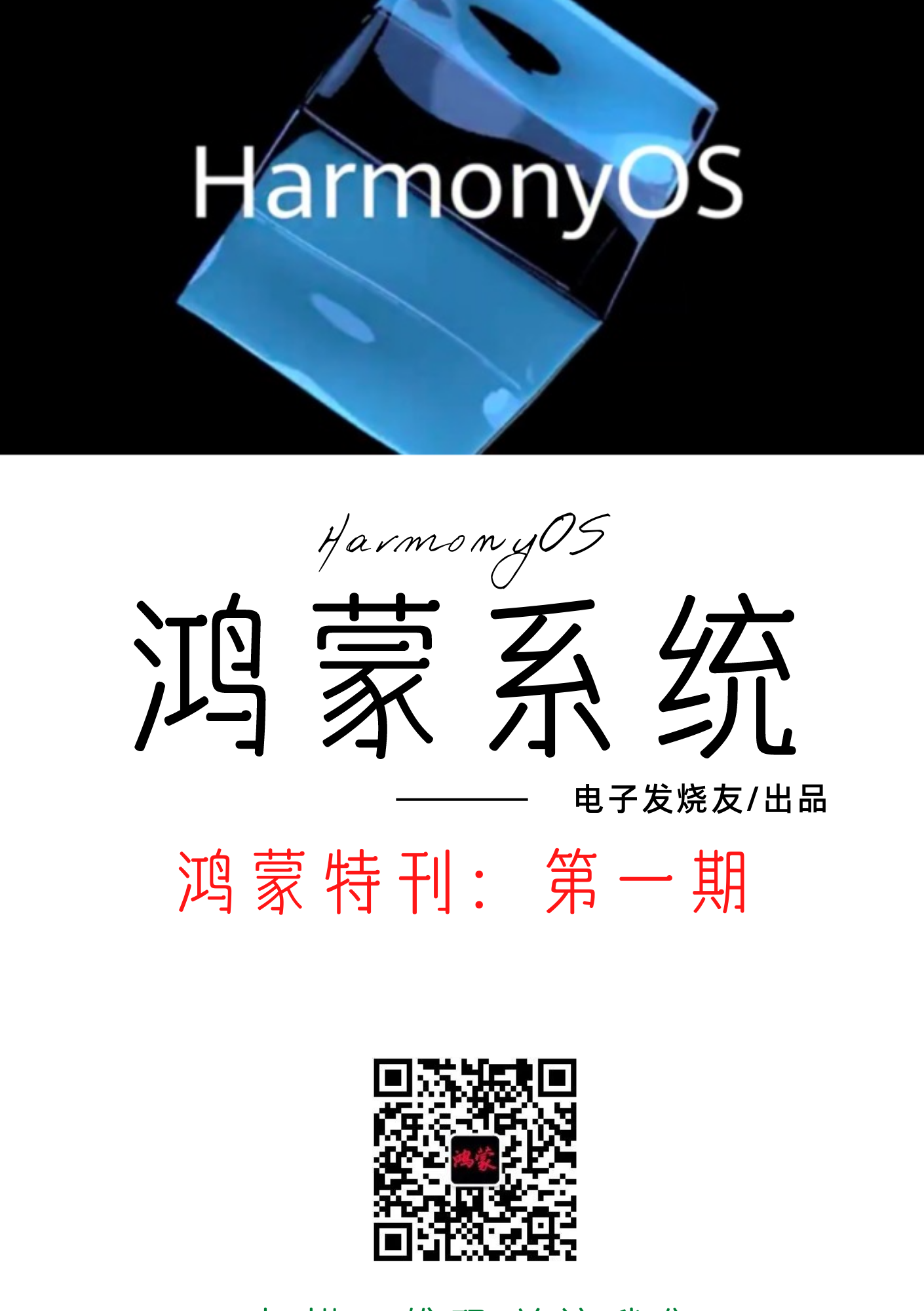 鸿蒙技术特刊——第一期 上线了!