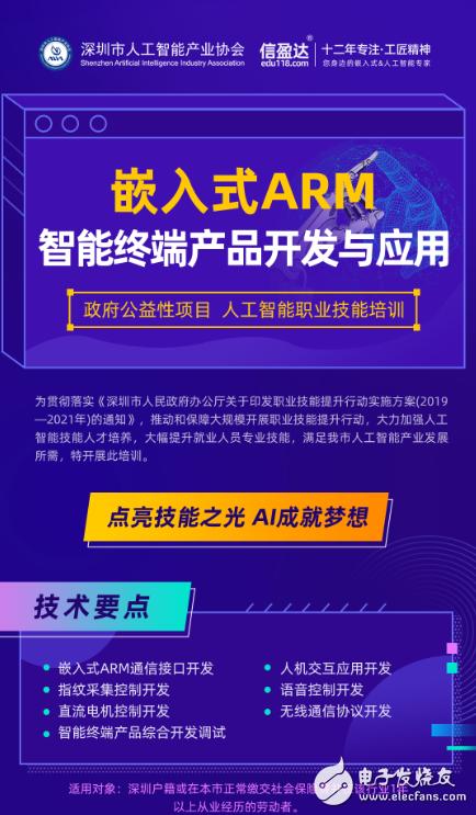 想要免費學習嵌入式ARM的看這里