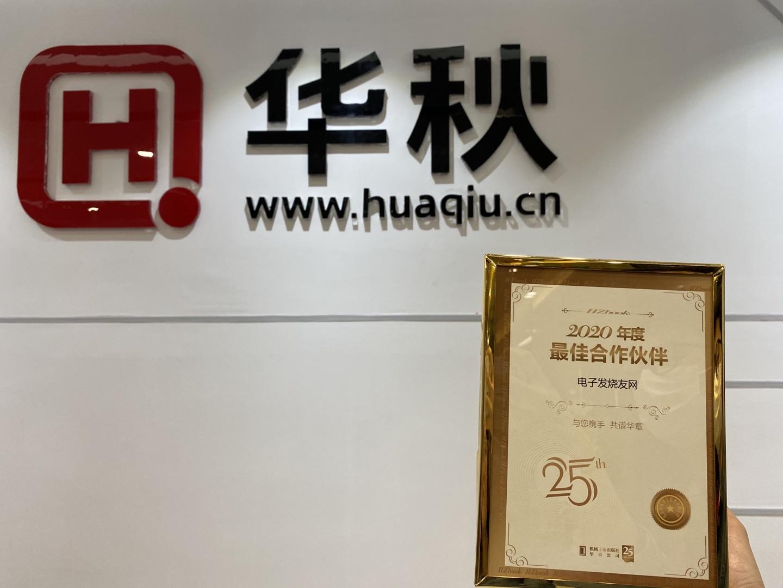 2021攜手共進,致機械工業出版社華章公司的感謝信!