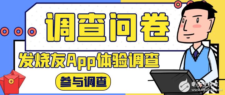 【有獎調查】電子發燒友App體驗調查小問卷 ,抽30元JD卡