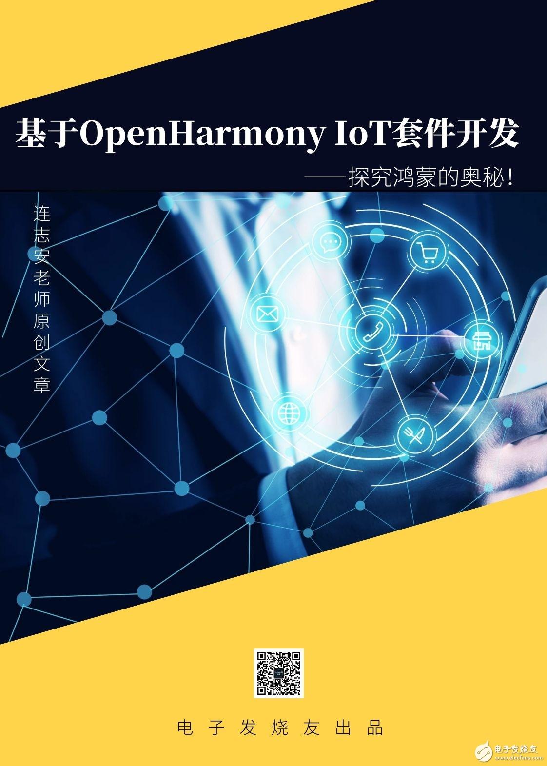 基于OpenHarmony IoT套件开发——电子书上线啦!!