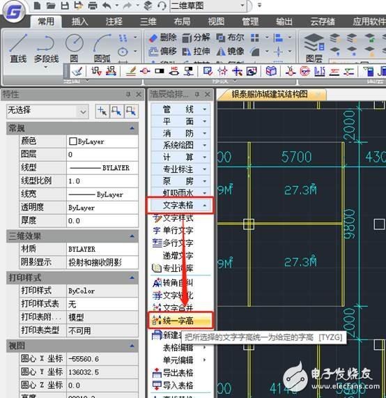 CAD文字修改之怎么统一CAD文字高度?