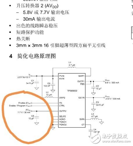 power ic上的第三个电源轨AVDD在AMOLED里有什么用呢?