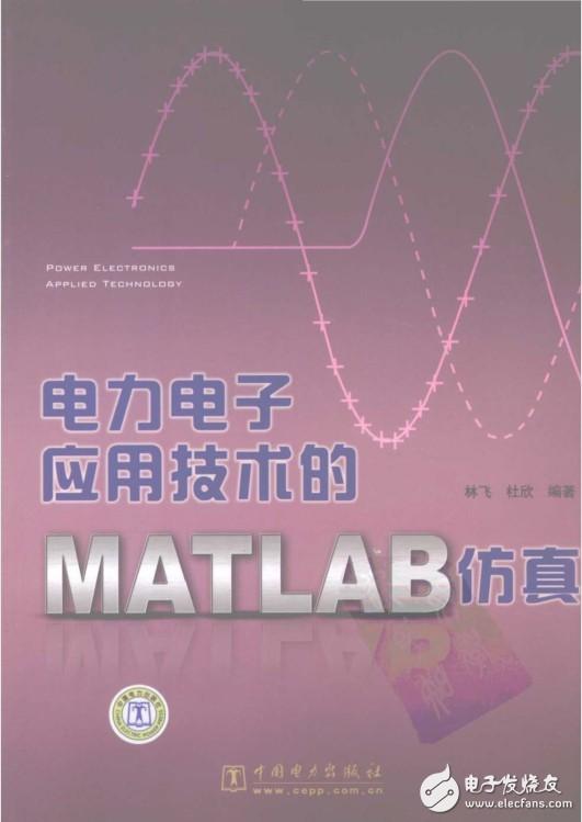 电力电子应用技术的实用MATLAB仿真.pdf