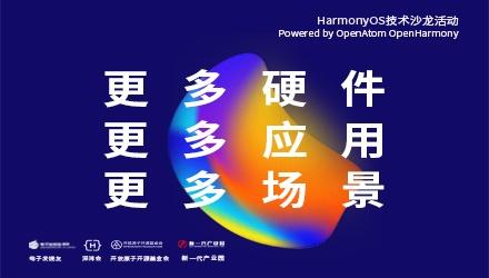 【线下活动】HarmonyOS开发者技术沙龙——辞旧迎新