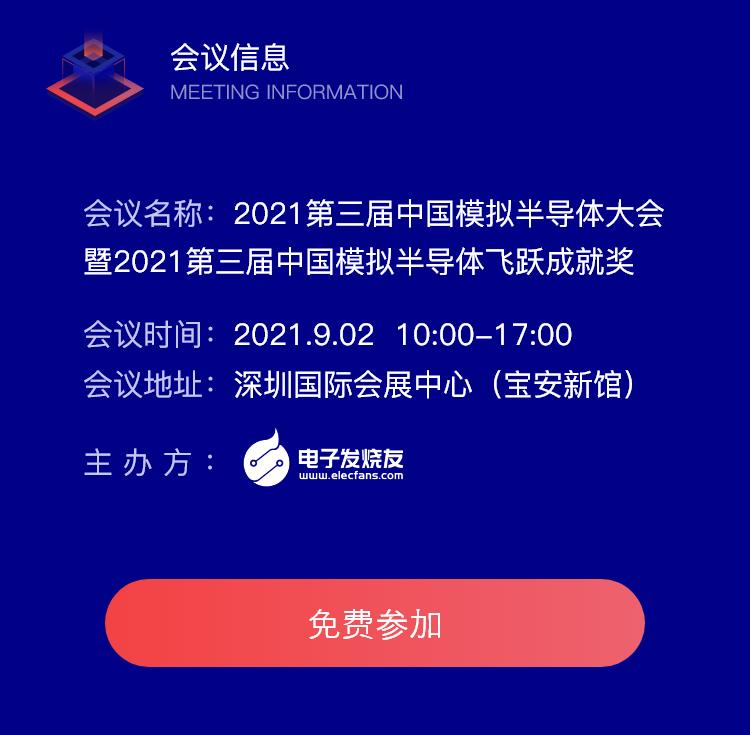2021第三届中国模拟半导体大会